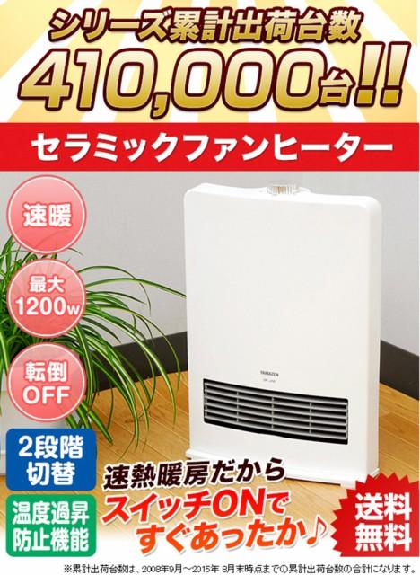山善(YAMAZEN) セラミックヒーター(1200W/600W 2...