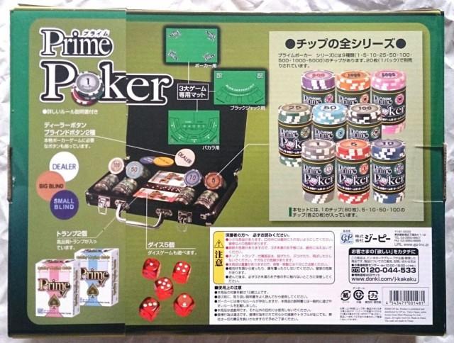 プライムポーカー  カジノの3大ゲームがわかる!!...