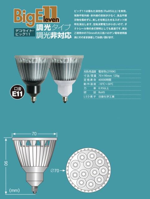 LED 電球 ビッグ11 中角 調光 電球色 口金E11 JSS...