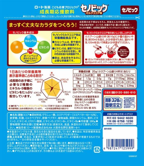 セノビック ミルクココア味 280g ロート製薬 ...