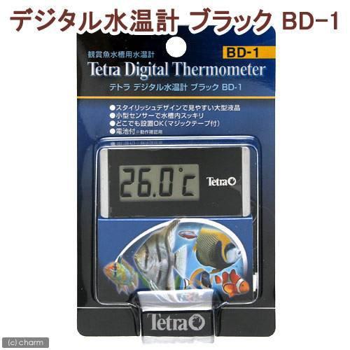 テトラ デジタル水温計 ブラック BD−1