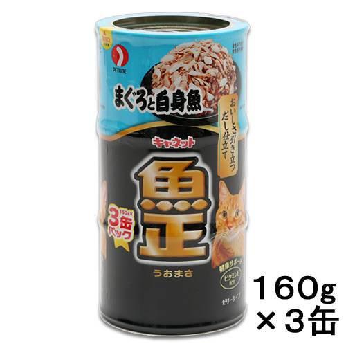 キャネット 魚正 缶 まぐろと白身魚 160g...