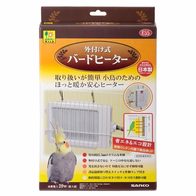 三晃商会 SANKO 外付け式 バードヒーター...