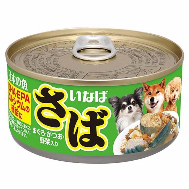 いなば 日本の魚 さば まぐろ・かつお・野菜入...