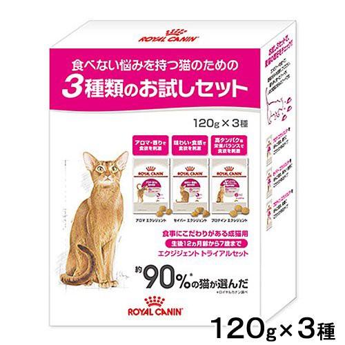 ロイヤルカナン 猫用 キャットフード 猫 エクシジ...