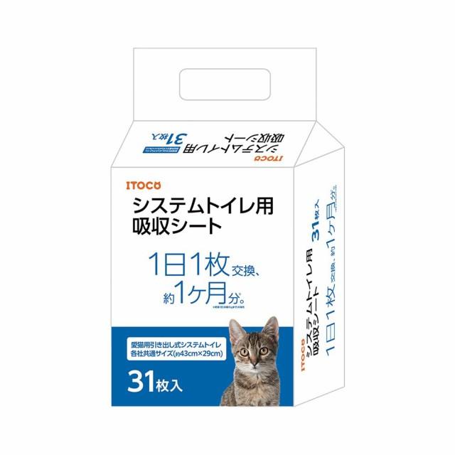 猫の時間 システムトイレ用吸収シート 31枚入...