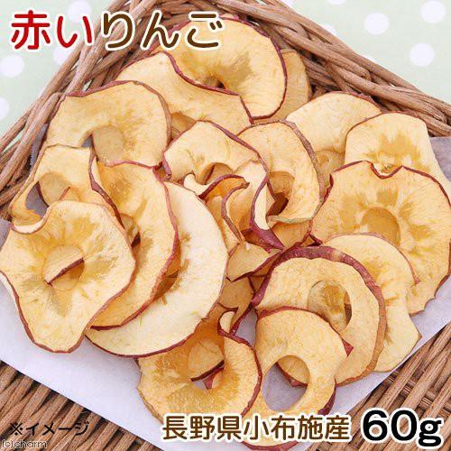 長野県小布施産 赤いりんご 60g ドライフル...