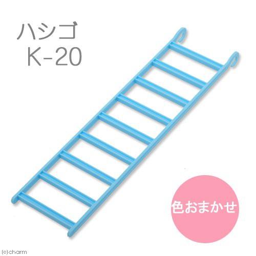 コバヤシ ハシゴ Kー40 色おまかせ (ハムス...