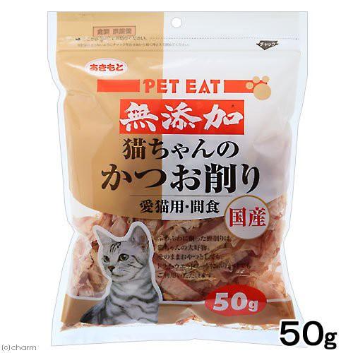 ペットイート 猫ちゃんのかつお削り 50g  ...