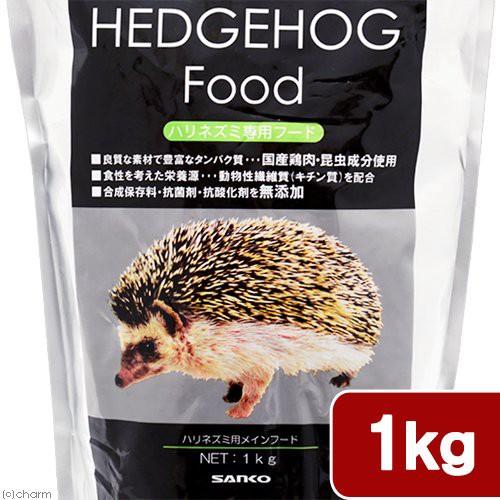 三晃商会 SANKO ハリネズミフード 1kg 餌 エサ 国産
