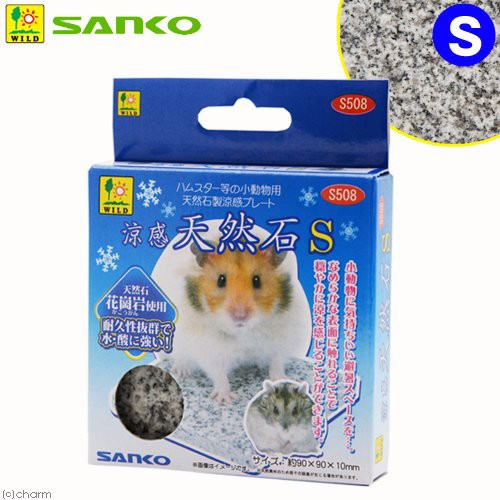 三晃商会 SANKO 涼感 天然石 S (ハムスター 餌)