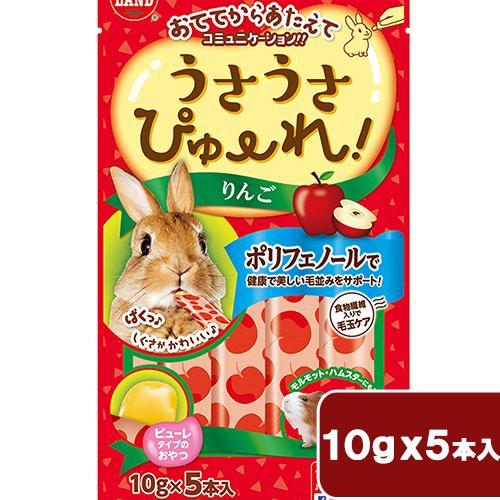 マルカン うさうさぴゅーれ りんご 50g(1...