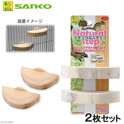 三晃商会 SANKO ナチュラルステップ 2枚...