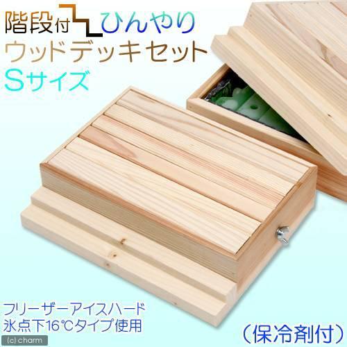 階段付ひんやりウッドデッキセット(保冷剤付) Sサイズ (W25.5×D20.5×H6.5cm) クールマット アルミプレート