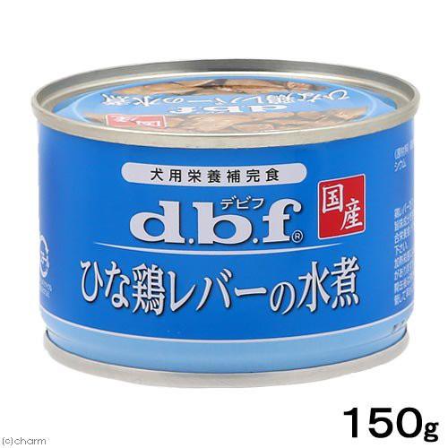 デビフ ひな鶏レバーの水煮 150g ドッグフ...