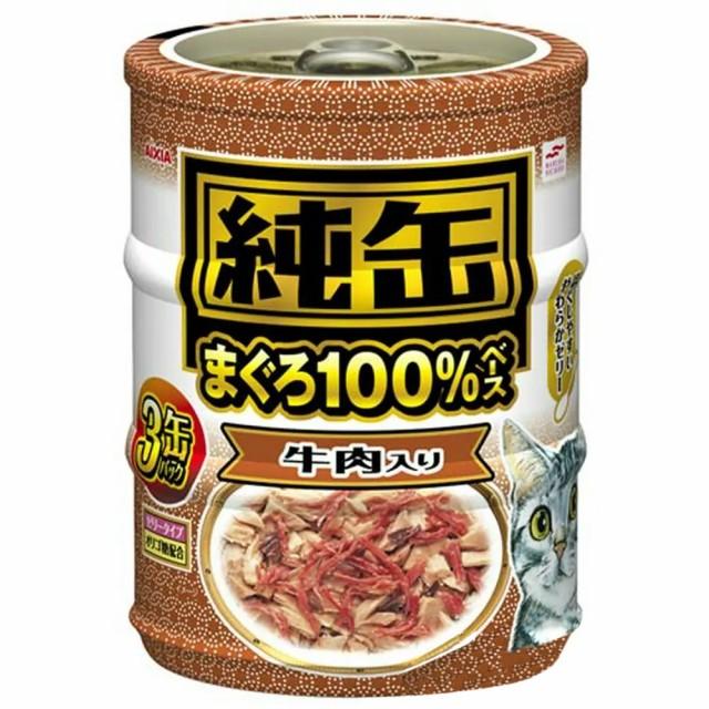 アイシア 純缶ミニ3P 牛肉入り 65g×3缶...