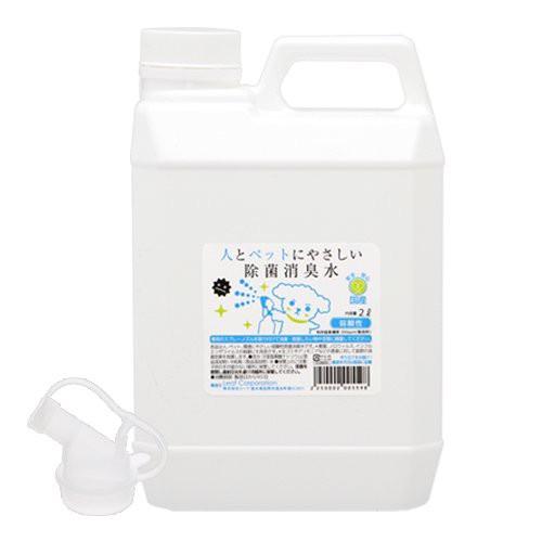 次亜塩素酸 人とペットにやさしい除菌消臭水 2...