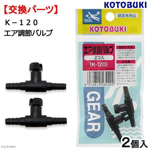 コトブキ工芸 kotobuki K−120 エア調節バ...