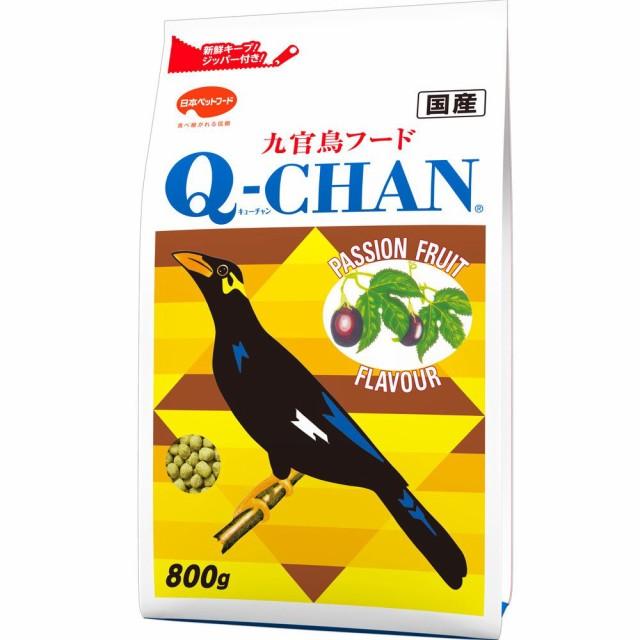 九官鳥フード Q−CHAN 800g 鳥 フー...