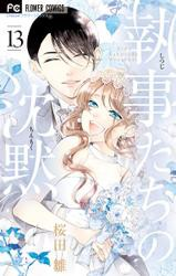 執事たちの沈黙(13)