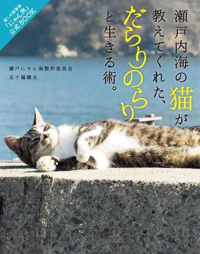 瀬戸内海の猫が教えてくれた、だらりのらりと生きる術。