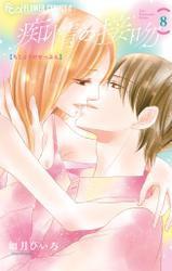 痴情の接吻(8)