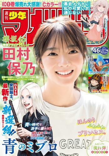 週刊少年マガジン 2021年46号[2021年10月13日発売...