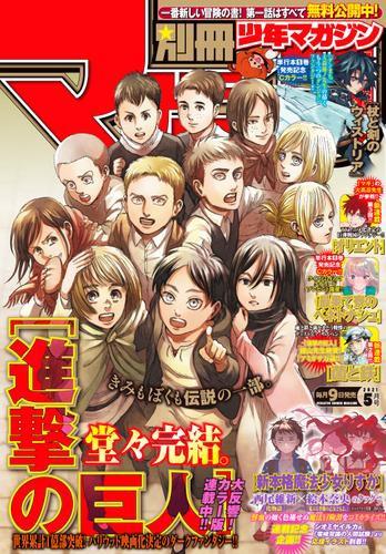 別冊少年マガジン 2021年5月号 [2021年4月9日発売...