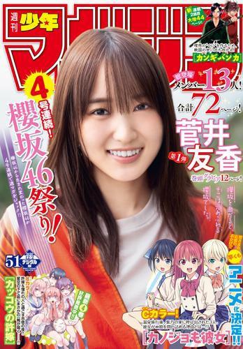 週刊少年マガジン 2020年51号[2020年11月18日発売...