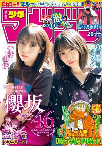 週刊少年マガジン 2021年20号[2021年4月14日発売]...