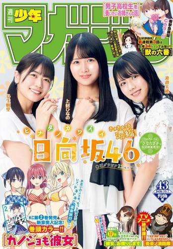 週刊少年マガジン 2020年43号[2020年9月23日発売]...