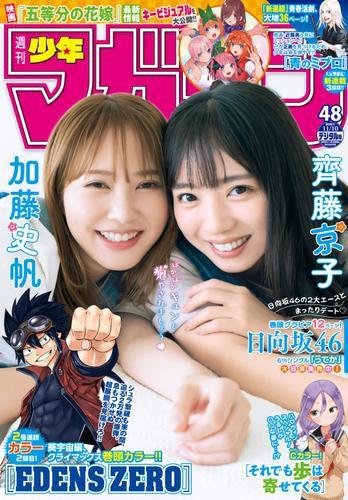 週刊少年マガジン 2021年48号[2021年10月27日発売...