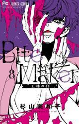 Bite Maker 〜王様のΩ〜(8)