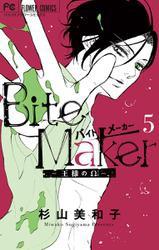 Bite Maker〜王様のΩ〜(5)