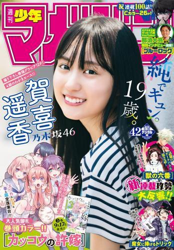 週刊少年マガジン 2020年42号[2020年9月16日発売]...