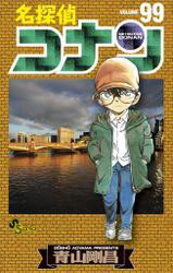 名探偵コナン(99)