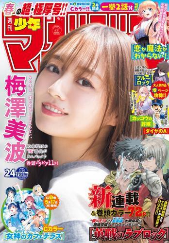 週刊少年マガジン 2021年24号[2021年5月12日発売]...