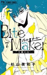 Bite Maker 〜王様のΩ〜(7)