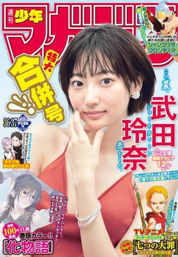 週刊少年マガジン 2020年36・37号[2020年8月5日発...