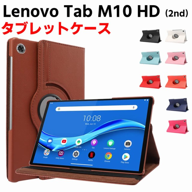 Lenovo Tab M10 HD 2nd Gen タブレットケース タ...