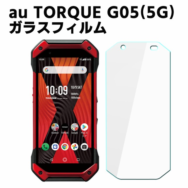 au TORQUE G05 5G トルクG05 KYG01 強化ガラス 液...