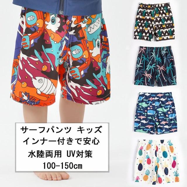 サーフパンツ キッズ 男の子 女の子 キッズ水着 子供 水陸両用 ハーフパンツ ショートパンツ インナー付き ボードショーツ 男児用 UV対策