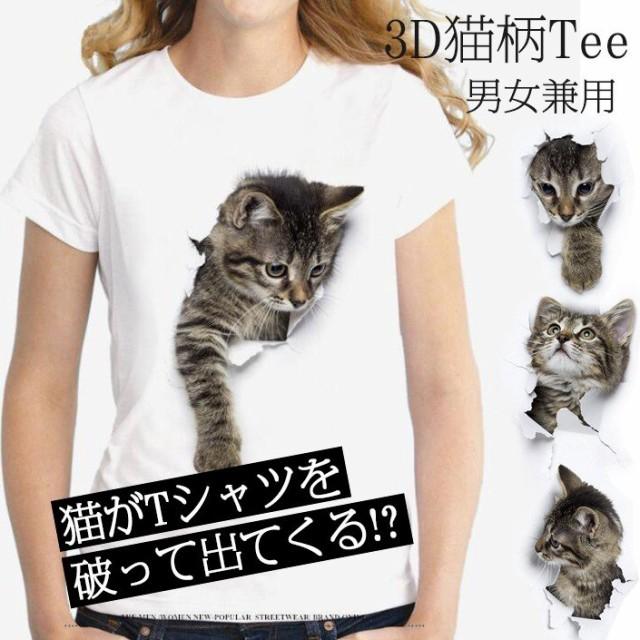 レディースTシャツ 可愛い 3D 猫 Tシャツ 半袖 男...