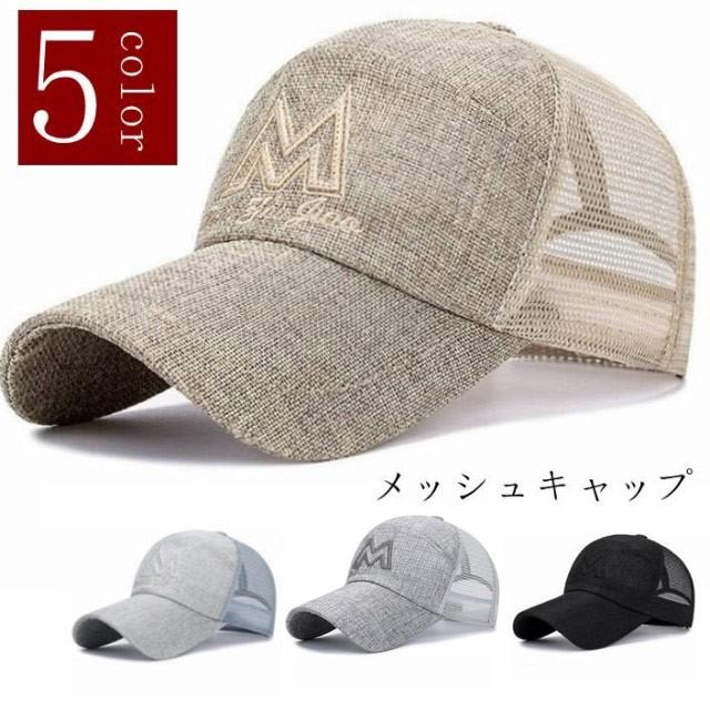 帽子 キャップ メンズ 送料無料 メッシュキャップ...