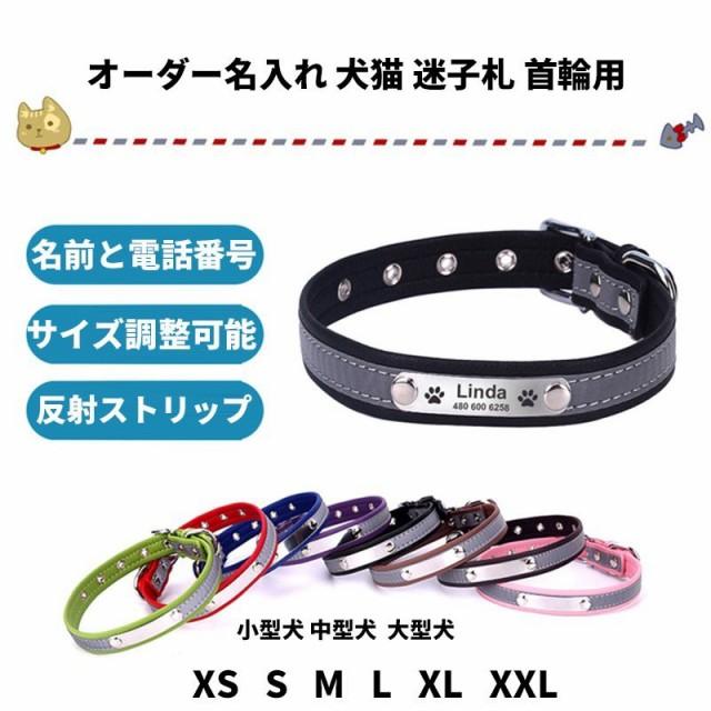 犬首輪 犬用 かわいい ペット  XS~XXL おしゃれ ...