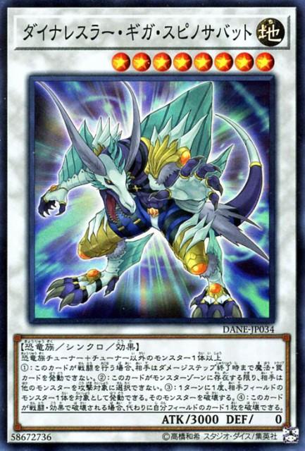 遊戯王カード ダイナレスラー・ギガ・スピノサバ...