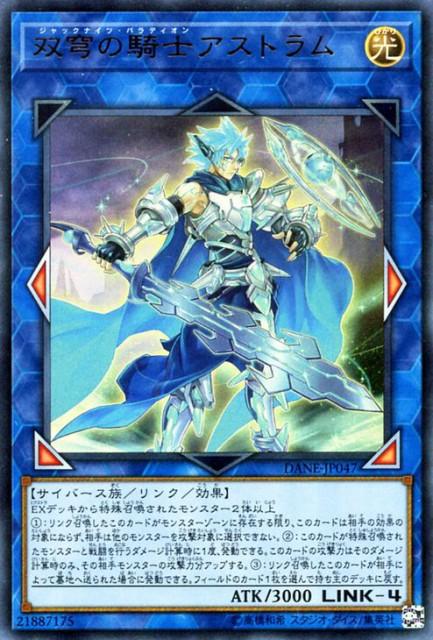 遊戯王カード 双穹の騎士 アストラム(ウルトラレ...