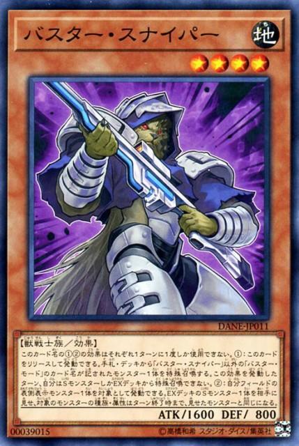 遊戯王カード バスター・スナイパー(ノーマル) ダ...