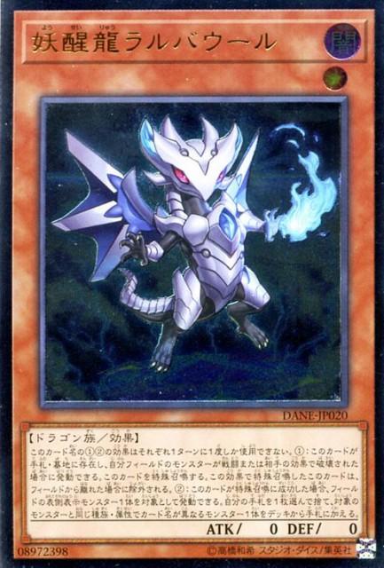 遊戯王カード 妖醒龍ラルバウール(アルティメット...
