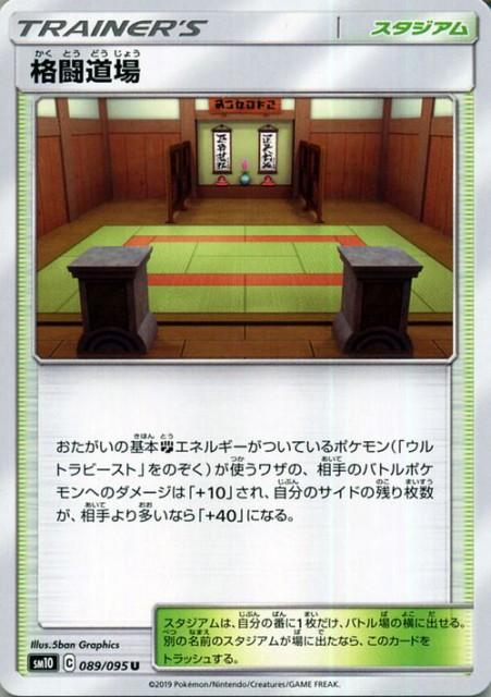 ポケモンカードゲーム SM10 ダブルブレイズ 格闘...